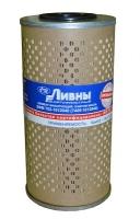 Фильтр масляный КАМАЗ 7405--1012040 ЕВРО ЛААЗ груб.очистки г. Ливны