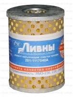 ЭФТ ЯМЗ тонкой очистки 201-1117040А Ливны