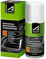 Очиститель системы вентиляции и кондиционера СУПРОТЕК А-Прохим