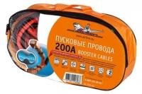 Провода пусковые 200А (2 метра) для прикуривания