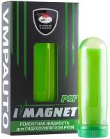 Ремонтная жидкость для гидроусилителя ВМПАвто iMAGNET PSF