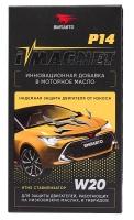 Присадка ВМПАвто iMAGNET P14 максимальная защита двигателя от износа
