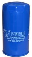 ФМ КАМАЗ, ПАЗ (дв.CUMMINS B5.9-180) 053.1012005 Ливны