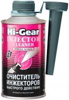 Очиститель инжекторов быстрого действия HI-Gear