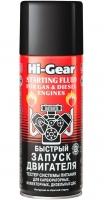 Быстрый запуск двигателя + тестер системы питания HI-GEAR