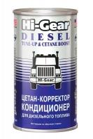Цетан-корректор и кондиционер для дизельного топлива HI-Gear