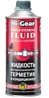 Жидкость для ГУР HI-GEAR с кондиционером SMT2
