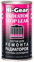 Герметик радиатора и системы охлаждения HI-GEAR