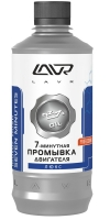 Промывка двигателя 7-минутная LAVR (ЛАВР)