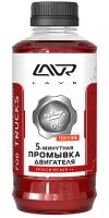 Промывка двигателя 5-минутная для коммерческого транспорта LAVR (ЛАВР)