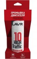 Промывка двигателя 10-минутная High Traffic LAVR (ЛАВР)