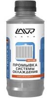 Промывка системы охлаждения для грузовых автомобилей LAVR (Лавр)