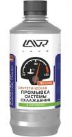 Синтетическая промывка системы охлаждения LAVR (ЛАВР)