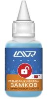 Размораживатель замков c силиконовой смазкой LAVR (ЛАВР)