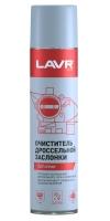 Очиститель дроссельной заслонки LAVR (ЛАВР)
