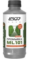 Промывка инжекторных систем LAVR (Лавр) ML101