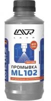 Промывка дизельных систем LAVR (Лавр) ML102