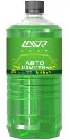 Автошампунь GREEN LAVR (ЛАВР) для ручной мойки