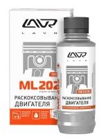 Препарат для раскоксовывания двигателя LAVR (Лавр) ML202