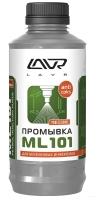 Промывка инжекторных систем LAVR (ЛАВР) ML101 Expert