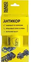 Долговечная защита от коррозии Антикор NANOPROTECH 1170